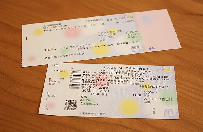 京セラドームチケット
