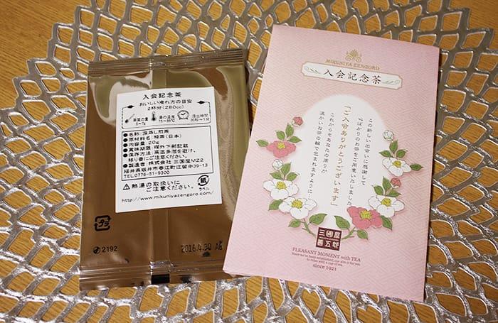 三國屋善五郎の入会記念茶